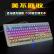 魔錬者MK 9蒸气パンRGB 108キーボードレトロゲムメーカルボンドゲームムミッキーボンドはチーキーボンドのキーボードを食べます。