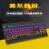 魔錬者MK 9蒸気パンクRGB 108鍵盤復古ゲームメカルキアボンドゲームミッキーボンドボックスボックスボックスボックスボックスボックスボックスボックスキーボードを食べてチキンキーボードを食べて、絶地に黒い青軸を求めます。