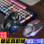 RKバークライトメッシュボンド蒸気パンクレトロマウスセットパソコンキーマウスノートパソコン用ケーブルusbの外に、競合ゲームを食べます。青軸黒軸ベルト104ボタン黒虹ミックス-メカニカルマウスの3点セット青軸